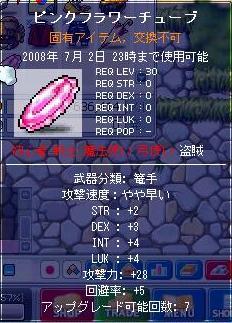 ピンクフラワーチューブ