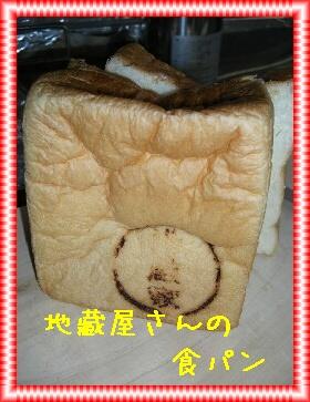 地藏屋さんの食パン
