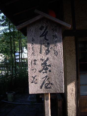 2008_0924箱根0023