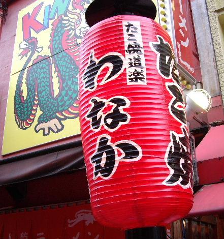 2008_1012大阪秋の陣0050
