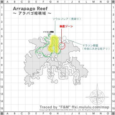 Arrapago-Reef_02.jpg