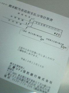20070125123535