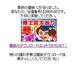 fukubiki.jpg