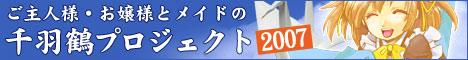 p_crane1.jpg