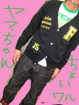 山ちゃん黒