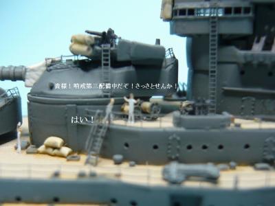 NagatoSP138.jpg