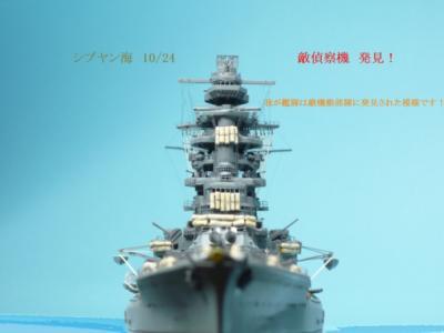 NagatoSP141.jpg