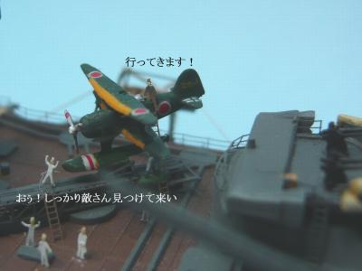 NagatoSP143.jpg