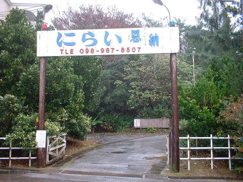 2006_0816_124110AA1.jpg