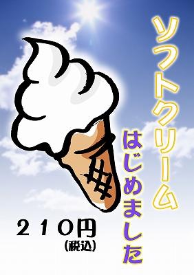 アオフトクリーム