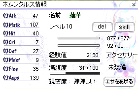 sute-renge002.jpg