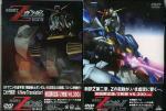 Z-GUNDAMⅢ