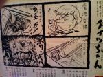 ゲイツちゃんカレンダー2007