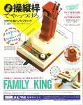 1986-FAMILY KING