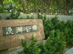 漫湖公園  manko park  沖縄県那覇市