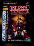 GALAXY FORCEⅡ