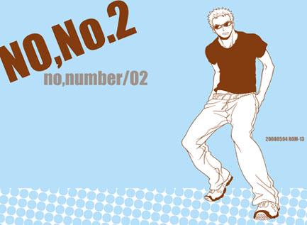 No2 表紙