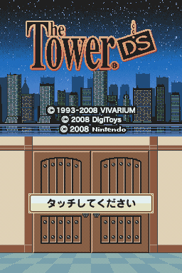 towerのコピー