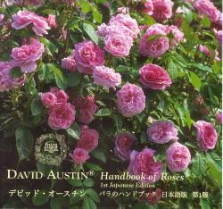 デビット・オースチン バラのハンドブック 日本語版 第1版