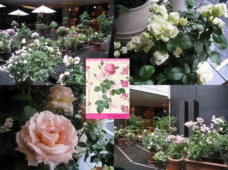 ルドゥーテ生誕250年記念「薔薇空間」