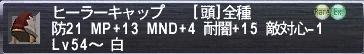 ヒーラーキャップ.JPG