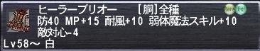 ヒーラーブリオー.JPG