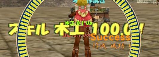 木工100達成!