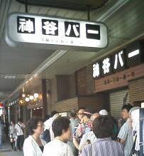 kamiya_bar.jpg