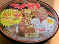 辣醤麺(ラージャンメン)