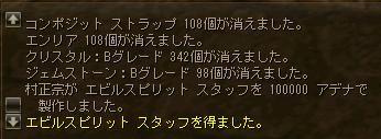 エビ杖_20080303