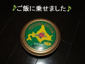 ♪バター♪