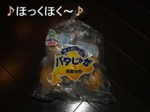 ♪やっぱジャガバター♪