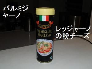 ♪粉チーズ♪