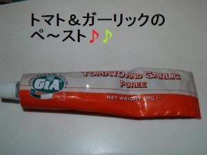 ♪トマト&ガーリックのペースト♪