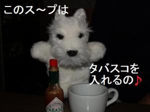 ♪スープ♪