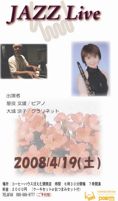 ぽえむ'08.4