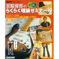 ギターマガジン 宮脇俊郎のらくらく理論ゼミナール