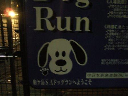 軽井沢09年9月 296