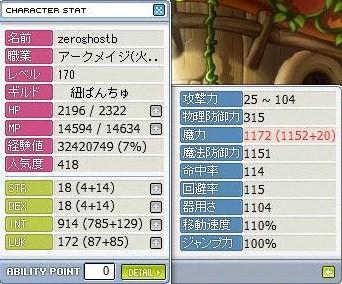 ステ晒し(170)