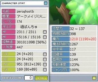 ステ晒しv2(玄武)