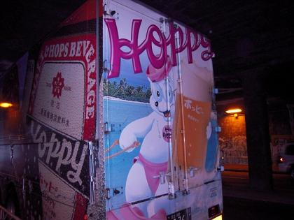 hoppy.jpg