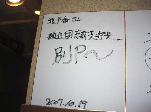 20071106203630.jpg