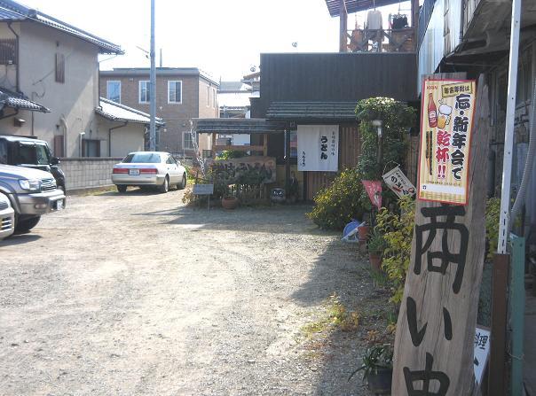 うをきち店2