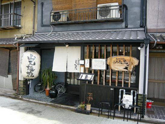 山元麺蔵店