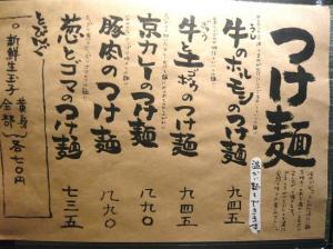 山元麺蔵メニュー1