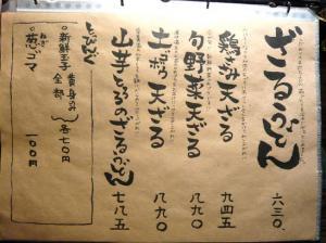 山元麺蔵メニュー2