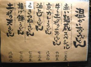 山元麺蔵メニュー3