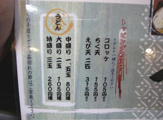 凡蔵メニュー2