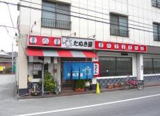 たぬき屋店