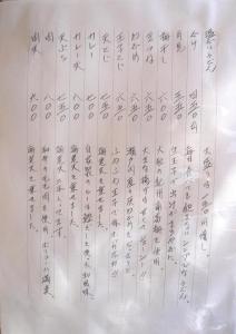凡蔵メニュー3